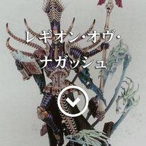 レギオン・オブ・ナガッシュ