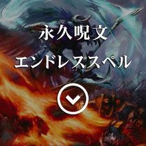 永久呪文(エンドレス・スペル)